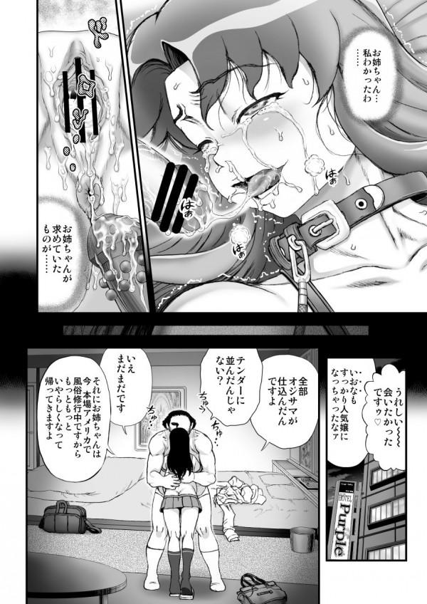 【ハピネスチャージプリキュア!】キュアフォーチュンはお姉ちゃんに追いつくためにおちんぽをしゃぶりまくる♡♡【エロ漫画・エロ同人誌】 (53)