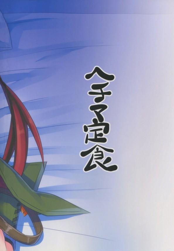 【超次元ゲイム ネプテューヌ】天王星うずめにコスプレさせてエッチしたらめっちゃきもちよさそうwwwトロ顔がすごいなーwww【エロ漫画・エロ同人誌】 (21)