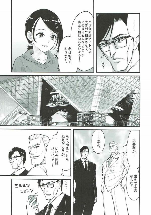 【アイマス】大和亜季は精液を飲むとすぐに発情しちゃう♡♡【エロ漫画・エロ同人】 (47)