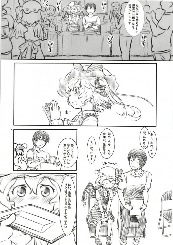 【東方】フランドール・スカーレットが発情して男たちを誘惑してるwww【エロ漫画・エロ同人】 (7)