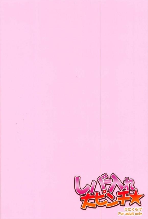 【モバマス】中野有香ちゃんを騙してえっちなことを仕込むwwwこりゃあもう戻れないな♡♡【エロ漫画・エロ同人】 (18)
