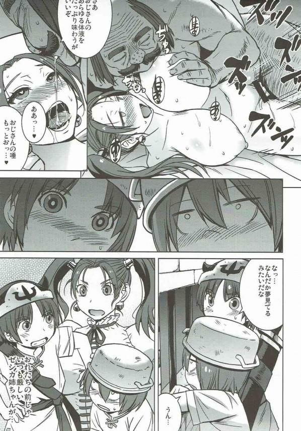 【ドラクエ】ゼシカはもう・・・占いおじさんに夢中の虜wwwもうほかのことなんてどうでもいい~♪【エロ漫画・エロ同人】 (18)