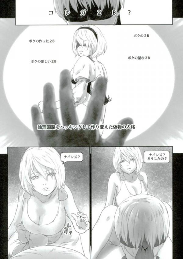 【ニーアオートマタ】2Bと9Sは戦闘の合間にパコパコやっている♡♡【エロ漫画・エロ同人】 (16)