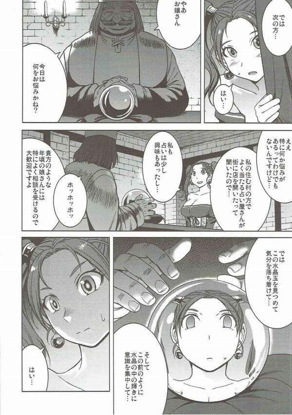 【ドラクエ】ゼシカはもう・・・占いおじさんに夢中の虜wwwもうほかのことなんてどうでもいい~♪【エロ漫画・エロ同人】 (3)