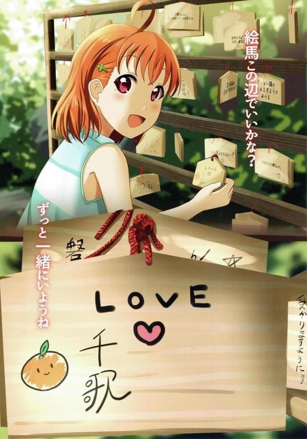 【ラブライブ!】高海千歌ちゃんとの夏休み♪色んな所にでかけちゃおう!【エロ漫画・エロ同人】 (12)