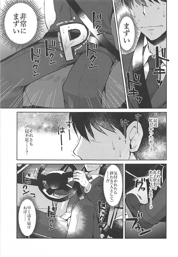 【デレマス エロ漫画・エロ同人】佐久間まゆはプロデューサーに媚薬を飲ませて誘い受け (12)