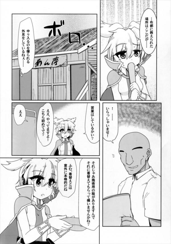 【東方】豊聡耳神子様がいやらしい手つきのマッサージで気持ちよくなってるwww【エロ漫画・エロ同人】 (4)