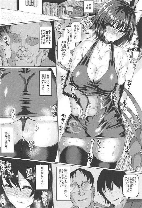 【東方】無知でむちむちな封獣ぬえを騙してエッチなことをしてやる♡♡【エロ漫画・エロ同人】 (11)