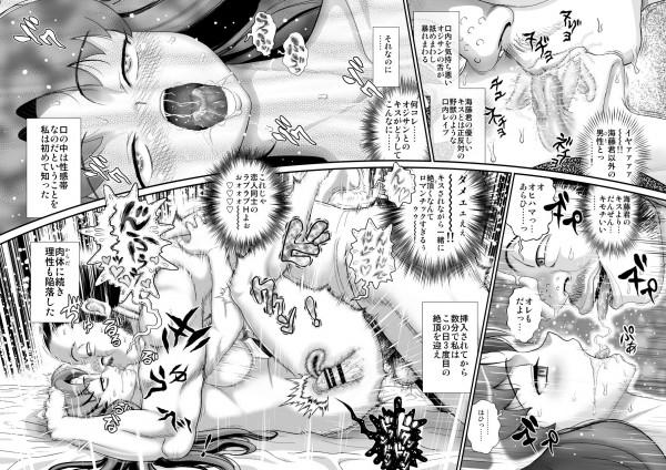 【ハピネスチャージプリキュア!】キュアフォーチュンはお姉ちゃんに追いつくためにおちんぽをしゃぶりまくる♡♡【エロ漫画・エロ同人誌】 (43)