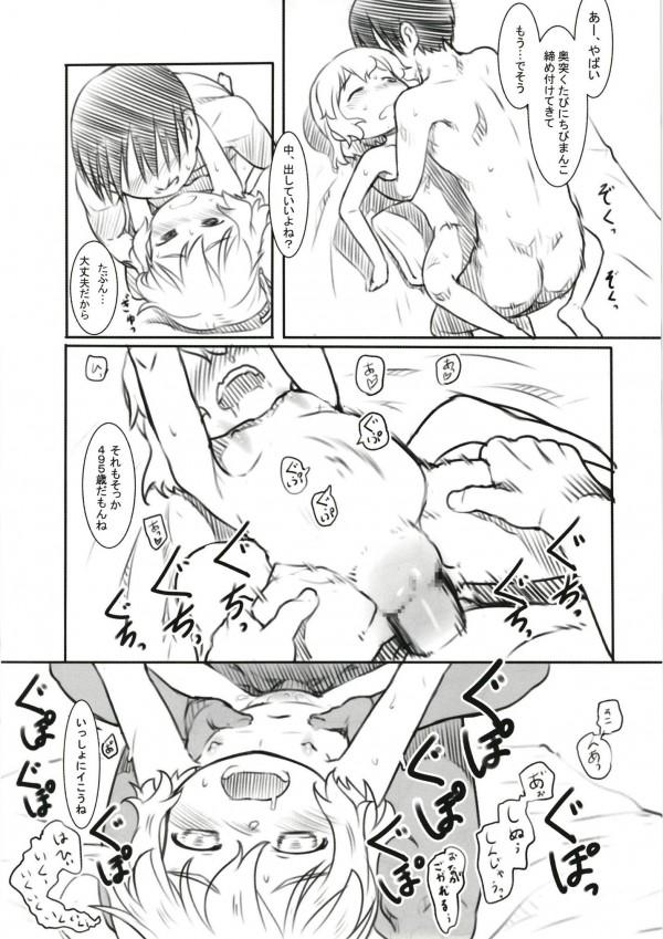 【東方】フランドール・スカーレットが発情して男たちを誘惑してるwww【エロ漫画・エロ同人】 (16)