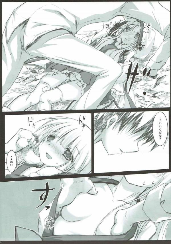 【フラワーナイトガール】ハツユキソウは団長と日光浴しながらセックスしちゃう♪【エロ漫画・エロ同人】 (7)