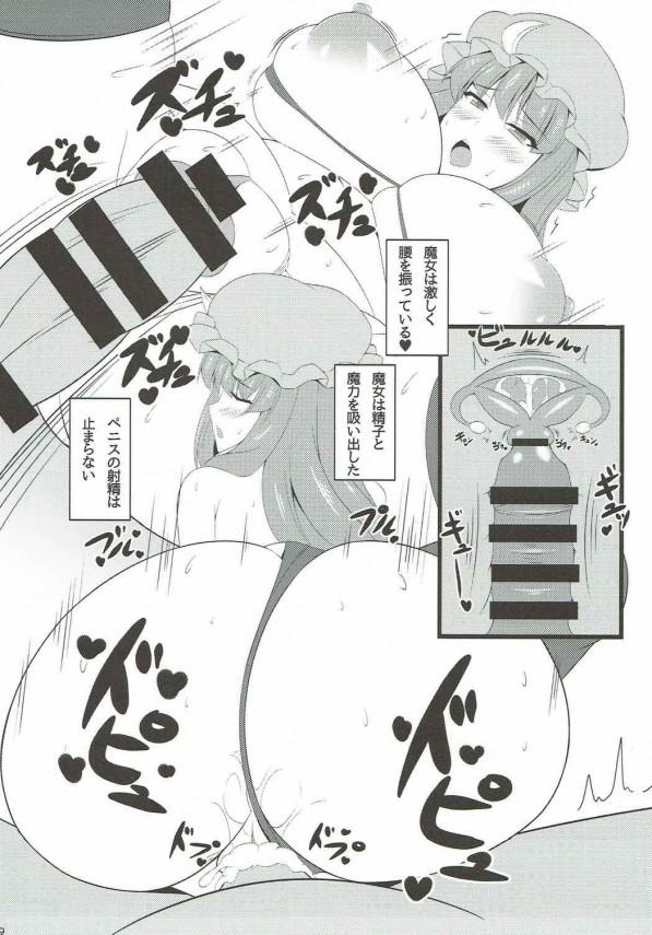 【東方】パチュリー・ノーレッジの胸を自由に使えるのは魔法補給の為なんですからね!【エロ漫画・エロ同人】 (6)