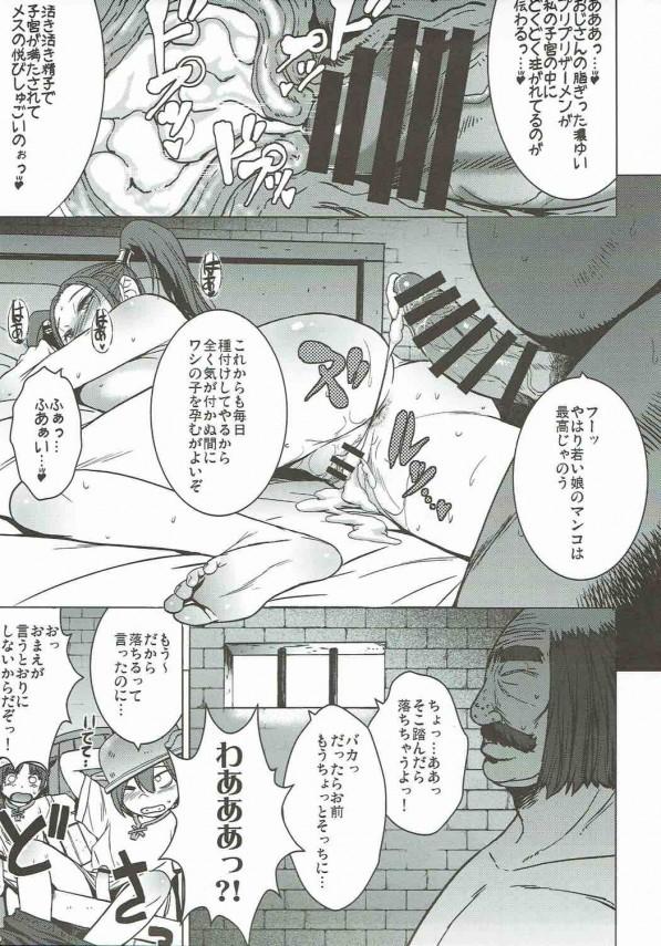 【ドラクエ】ゼシカはもう・・・占いおじさんに夢中の虜wwwもうほかのことなんてどうでもいい~♪【エロ漫画・エロ同人】 (22)