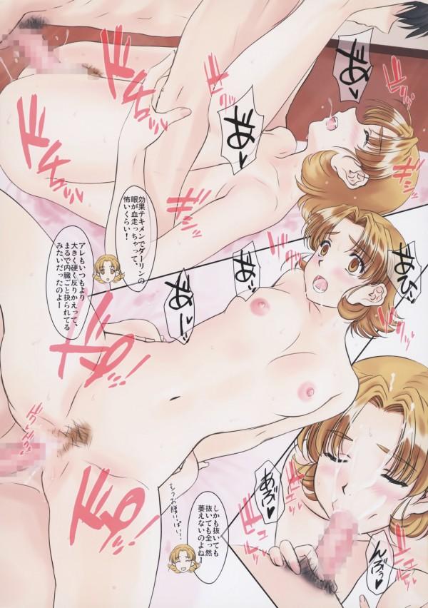 【センチ】安達妙子さんはエッチにあえぐし山本るりかのトロ顔は見逃せない♡♡【エロ漫画・エロ同人】 (6)