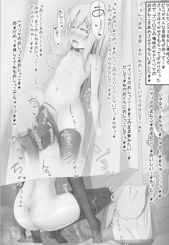 【Fate/kaleid liner プリズマ☆イリヤ】イリヤスフィール・フォン・アインツベルンちゃんと美遊・エーデルフェルトちゃんがデートしてるwwwそれだけじゃなくて裸で手マンまでしてるんだけどwww【エロ漫画・エロ同人】 (6)