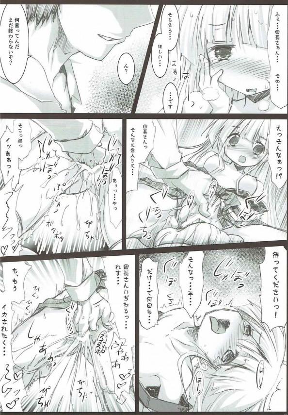 【フラワーナイトガール】ハツユキソウは団長と日光浴しながらセックスしちゃう♪【エロ漫画・エロ同人】 (10)
