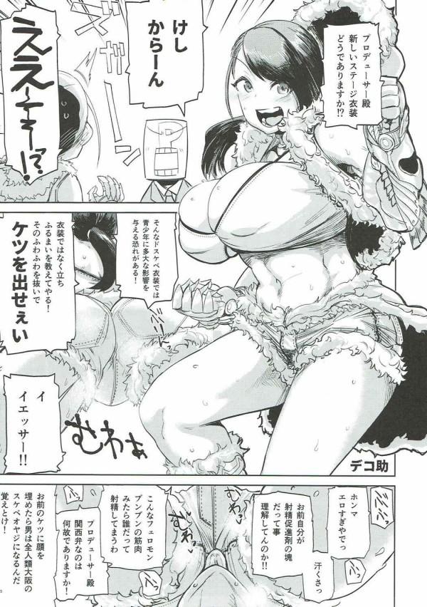 【アイマス】大和亜季は精液を飲むとすぐに発情しちゃう♡♡【エロ漫画・エロ同人】 (14)