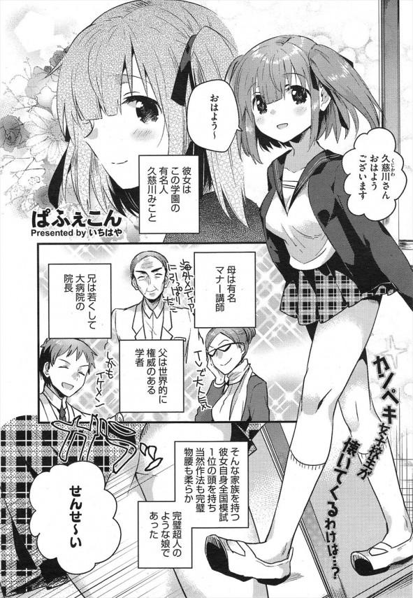 【エロ漫画・エロ同人】可愛くて成績も優秀な完璧教え子JKに誘惑されて流されるまま中出しHwww