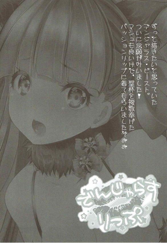 【FGO】パッションリップに胸を強調させる服を着せたら破壊力が♡♡これはこのまま♡♡【Fate エロ漫画・エロ同人】 (3)