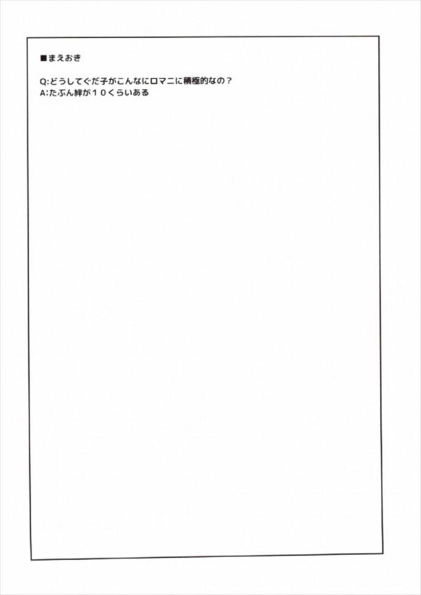 【FGO】ロマニ・アーキマンはマスターのおちんぽをなめます♡♡【Fate エロ漫画・エロ同人】 (3)