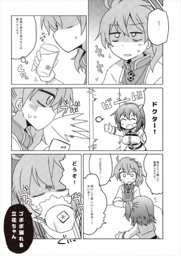 【FGO】ロマニ・アーキマンはマスターのおちんぽをなめます♡♡【Fate エロ漫画・エロ同人】 (5)