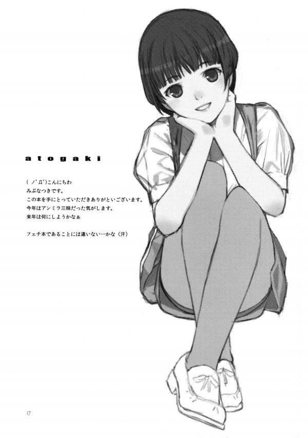 地味なメガネっ娘が淫乱に変わるwww【エロ漫画・エロ同人】 (16)