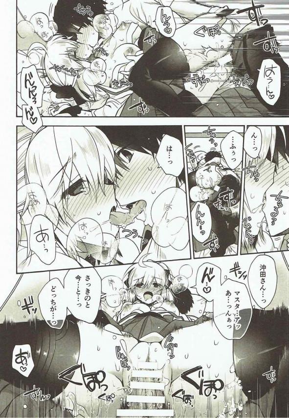 【FGO】沖田総司はマスターにもっと恥ずかしいところをみてほしいのです♡♡【Fate エロ漫画・エロ同人】 (12)