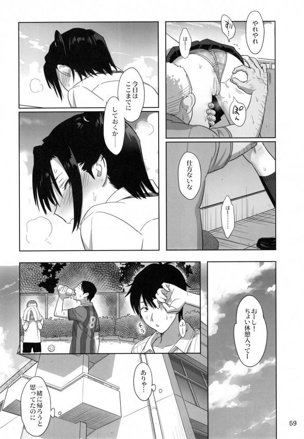 夏季補習の最中更衣室で寝ている女の子を先生がハメ撮りを開始www【エロ漫画・エロ同人】 (58)