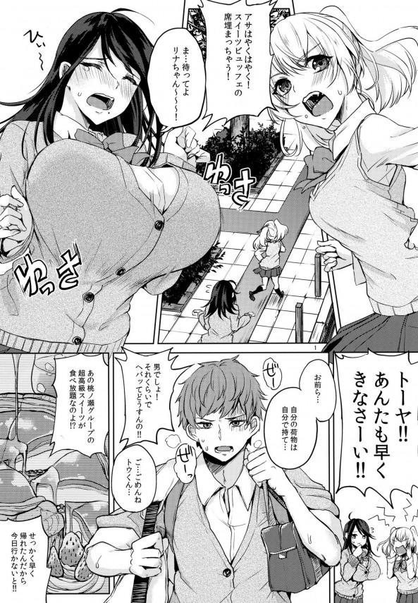 【エロ漫画・エロ同人】アサとリナが怪しいスイーツを食べたら母乳出るJKになってしまい大好きな男子とミルク塗れ3Pファック (2)