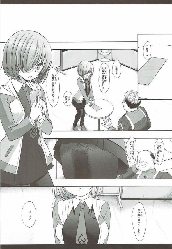 【FGO】先輩を守るためにマシュ・キリエライトが体を張ります♡♡【Fate エロ漫画・エロ同人】 (4)