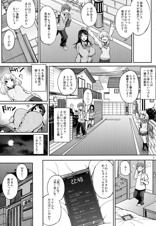 【エロ漫画・エロ同人】アサとリナが怪しいスイーツを食べたら母乳出るJKになってしまい大好きな男子とミルク塗れ3Pファック (4)