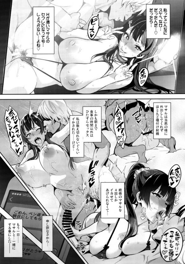 幼馴染で巨乳で美人な彼女は・・・実は寝取られていた・・?【エロ漫画・エロ同人】 (34)