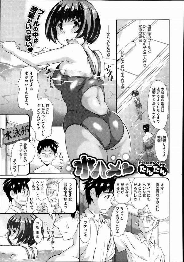 【エロ漫画】水が苦手な巨乳ちゃんとプールで特訓してたら勃起しちゃってエロい展開が待っていた!【たんたん エロ同人】