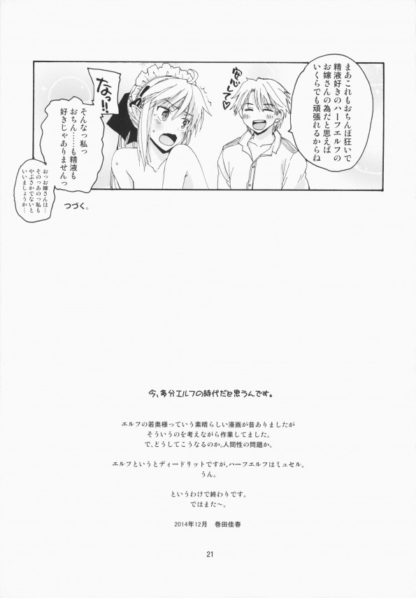 美乳で柔肌の女としてはかなり上玉なメイドをいたぶるwww【エロ漫画・エロ同人】 (20)