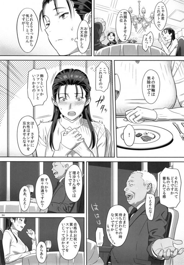 夏季補習の最中更衣室で寝ている女の子を先生がハメ撮りを開始www【エロ漫画・エロ同人】 (93)