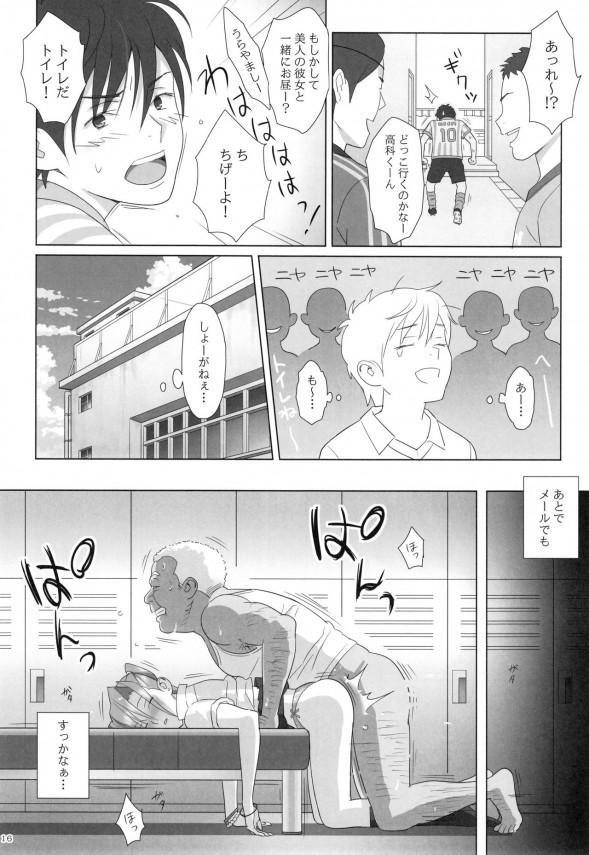 夏季補習の最中更衣室で寝ている女の子を先生がハメ撮りを開始www【エロ漫画・エロ同人】 (15)