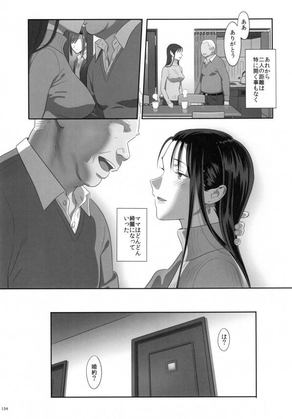 夏季補習の最中更衣室で寝ている女の子を先生がハメ撮りを開始www【エロ漫画・エロ同人】 (133)