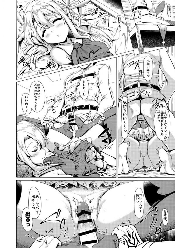 【Fate/kaleid liner プリズマ☆イリヤ】イリヤちゃんが僕のベットで寝てたからいたずらしちゃいまーす♡♡【エロ漫画・同人誌】 (7)