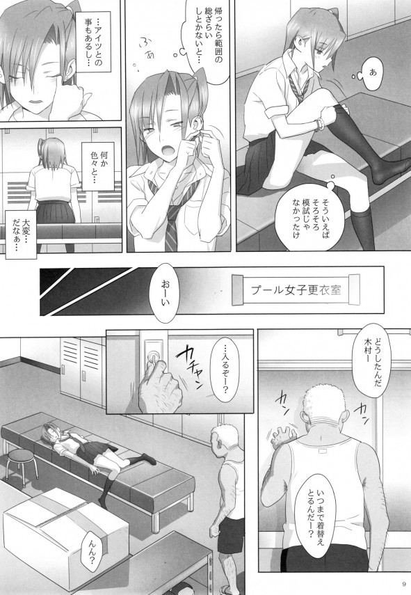 夏季補習の最中更衣室で寝ている女の子を先生がハメ撮りを開始www【エロ漫画・エロ同人】 (8)
