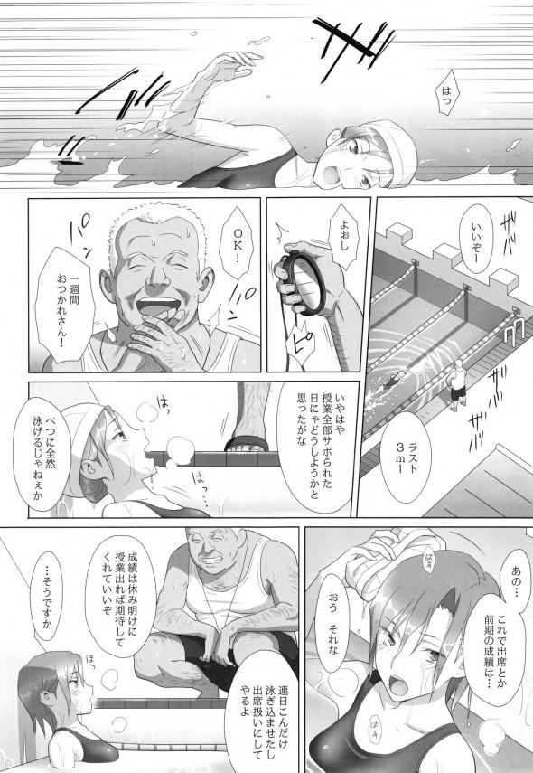 夏季補習の最中更衣室で寝ている女の子を先生がハメ撮りを開始www【エロ漫画・エロ同人】 (6)