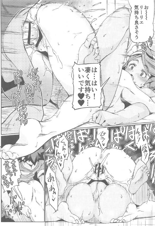 【ポケモン】マオちゃんはスイレンちゃんみたいにサトシに犯されたいのです♡♡【エロ漫画・エロ同人】 (15)