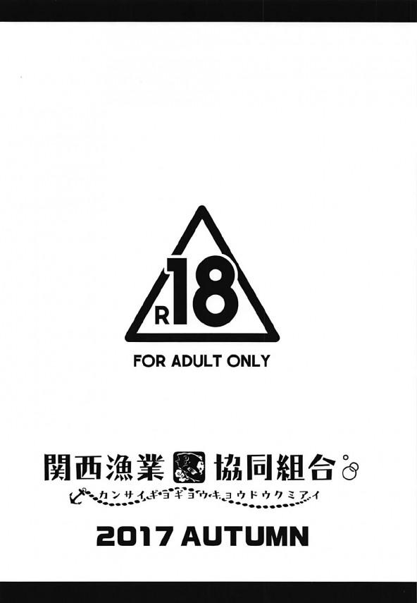 【FGO】源頼光のテクニックは男子を骨抜きにするwwww【Fate エロ漫画・エロ同人】 (13)