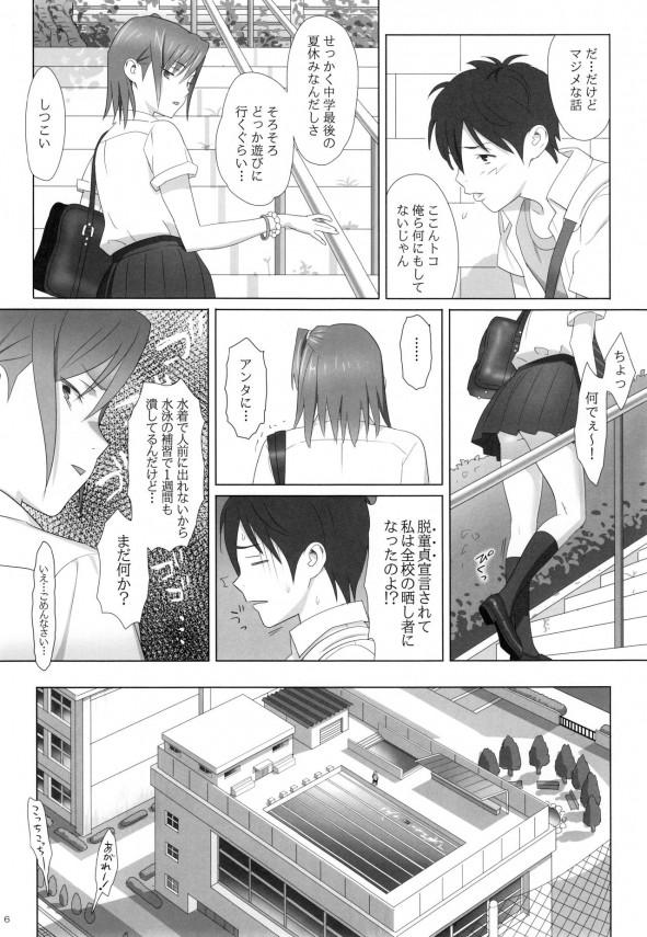 夏季補習の最中更衣室で寝ている女の子を先生がハメ撮りを開始www【エロ漫画・エロ同人】 (5)