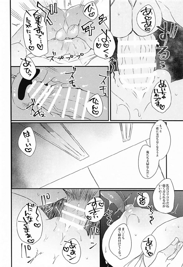 【FGO】朝起きたら清姫と結婚してたので清姫ちゃんの体を味わってみたwww【Fate エロ漫画・エロ同人】 (15)