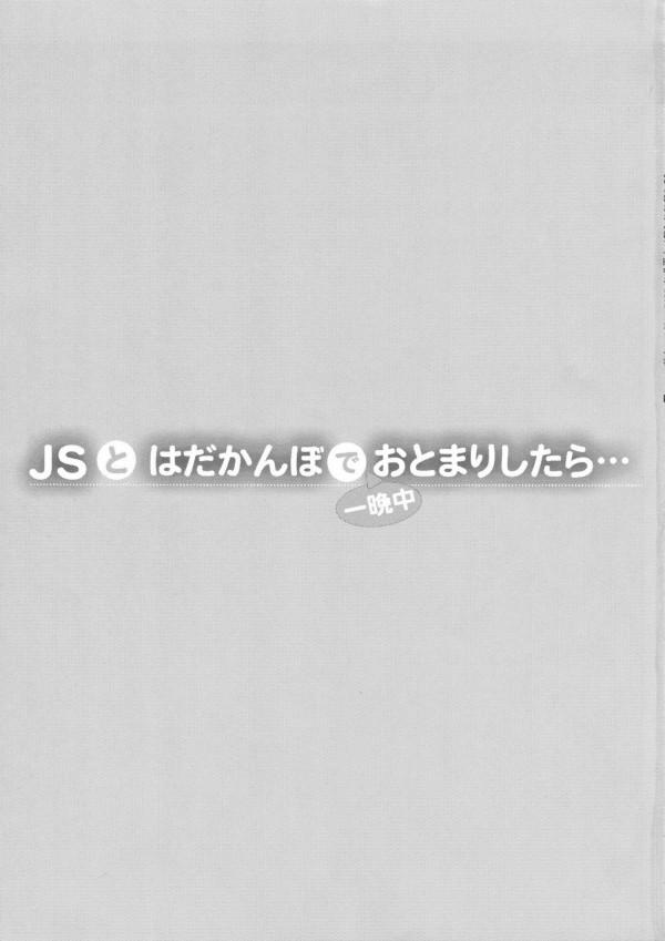 JSとずっとセックスしてたら頭おかしくなりそうwww【エロ漫画・エロ同人】 (2)