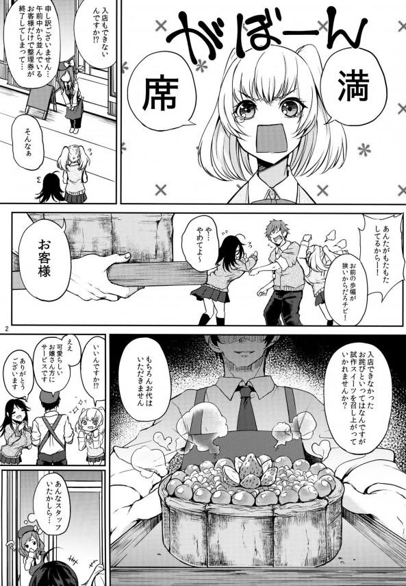 【エロ漫画・エロ同人】アサとリナが怪しいスイーツを食べたら母乳出るJKになってしまい大好きな男子とミルク塗れ3Pファック (3)