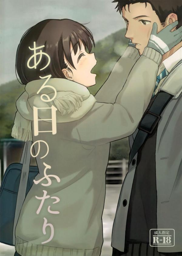 とあるカップルの寒い冬での優しいイチャイチャセックスwww【エロ漫画・エロ同人】 (1)