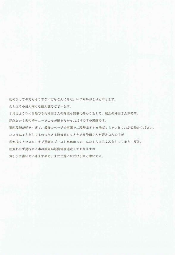 【FGO】沖田総司はマスターにもっと恥ずかしいところをみてほしいのです♡♡【Fate エロ漫画・エロ同人】 (17)