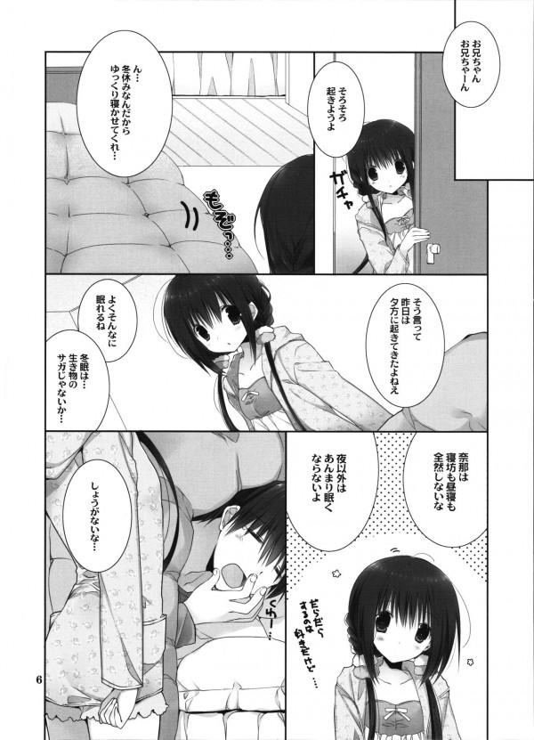 お兄ちゃんが大好きな妹が兄と一緒にお昼寝しながらそのままエッチwww【エロ漫画・エロ同人】 (5)
