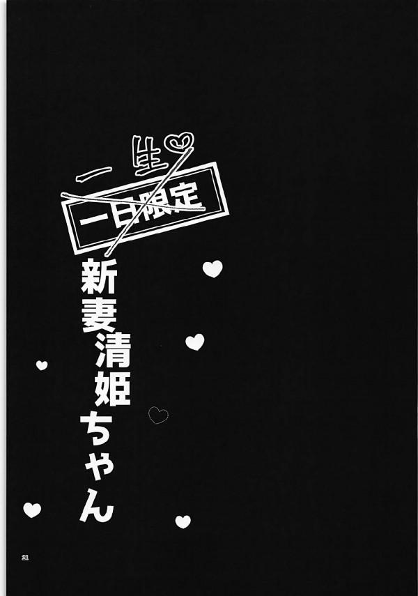 【FGO】朝起きたら清姫と結婚してたので清姫ちゃんの体を味わってみたwww【Fate エロ漫画・エロ同人】 (20)